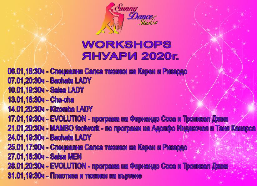 Специални класове през м.Януари 2020г.