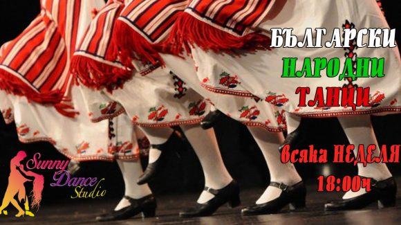 Български народни танци в Sunny Dance studio