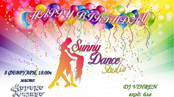 Рожден ден на Sunny Dance studio
