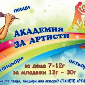Академия за Артисти