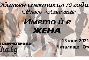 """""""Името й е ЖЕНА"""" – танцов спектакъл на Sunny Dance studio"""